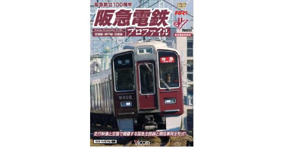 阪急電鉄プロファイル